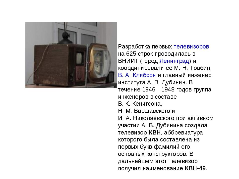 Разработка первых телевизоров на 625 строк проводилась в ВНИИТ (город Ленингр...