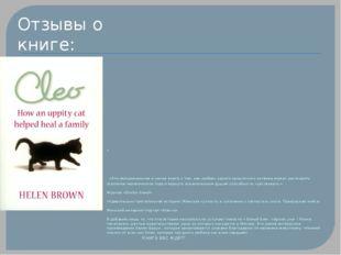 » «Эта эмоциональная и умная книга о том, как любовь одного крошечного котён