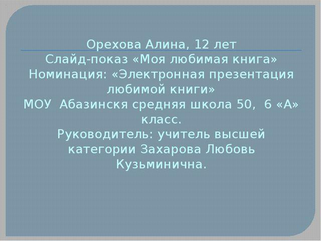 Орехова Алина, 12 лет Слайд-показ «Моя любимая книга» Номинация: «Электронная...