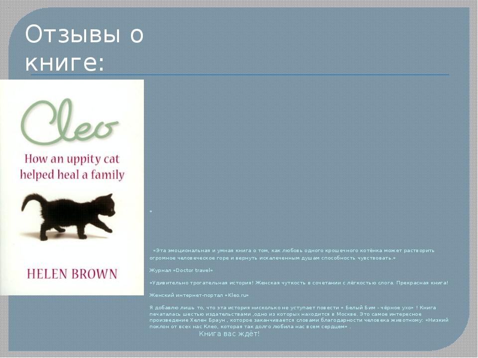 » «Эта эмоциональная и умная книга о том, как любовь одного крошечного котён...