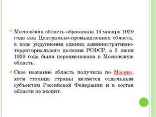 Московская область образована 14 января 1929 года как Центрально-промышленная