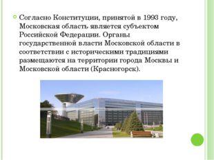 Согласно Конституции, принятой в 1993 году, Московская область является субъе