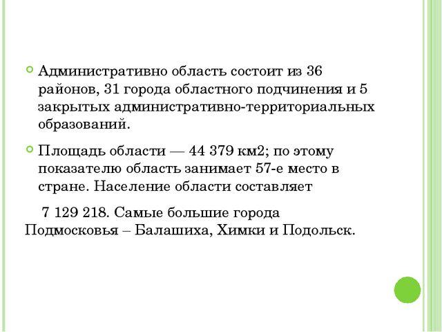 Административно область состоит из 36 районов, 31 города областного подчинени...