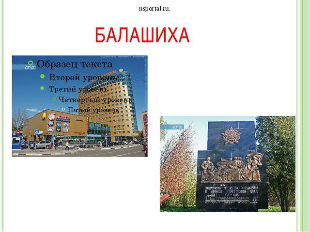БАЛАШИХА nsportal.ru. Проспект Ленина