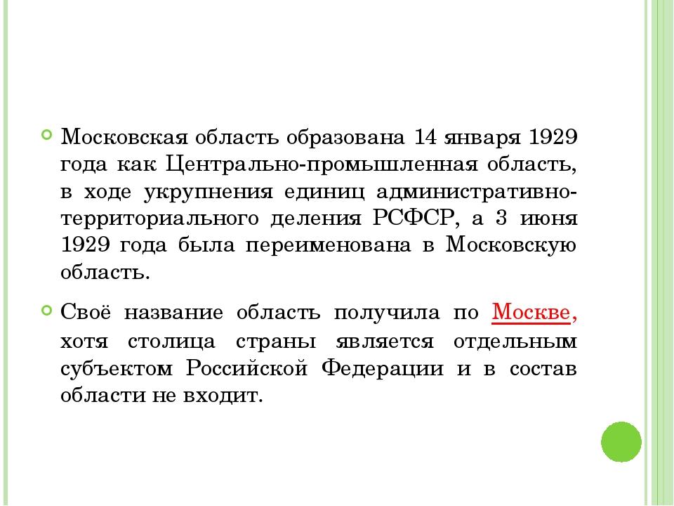 Московская область образована 14 января 1929 года как Центрально-промышленная...