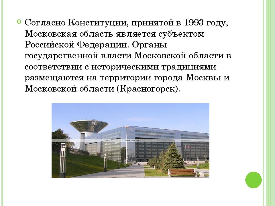 Согласно Конституции, принятой в 1993 году, Московская область является субъе...