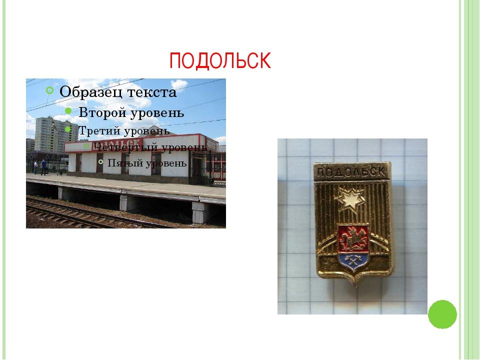 ПОДОЛЬСК