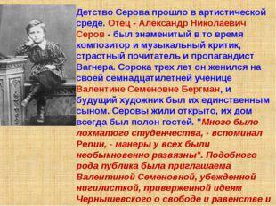 Детство Серова прошло в артистической среде. Отец - Александр Николаевич Серо