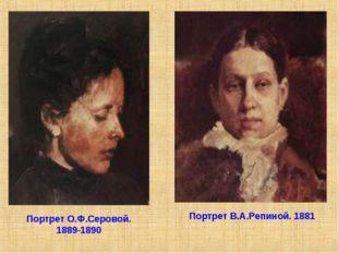Портрет О.Ф.Серовой. 1889-1890 Портрет В.А.Репиной. 1881