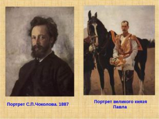 Портрет С.П.Чоколова. 1887 Портрет великого князя Павла