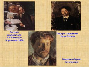 Портрет композитора Н.А.Римского-Корсакова. 1898 Портрет художника Ильи Репин