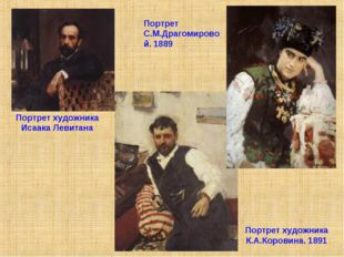 Портрет художника Исаака Левитана Портрет художника К.А.Коровина. 1891 Портр