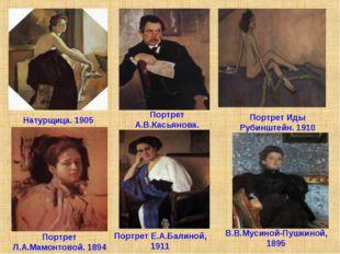 Портрет Иды Рубинштейн. 1910 Портрет А.В.Касьянова. 1907 Натурщица. 1905 Порт