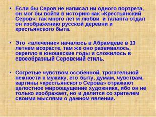 Если бы Серов не написал ни одного портрета, он мог бы войти в историю как «К