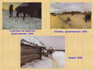 Октябрь. Домотканово. 1895 Зимой. 1898 Стригуны на водопое. Домотканово. 1904