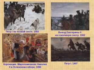 Петр I на псовой охоте. 1902 Выезд Екатерины II на соколиную охоту. 1902 Коро