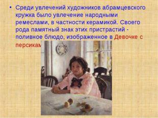 Среди увлечений художников абрамцевского кружка было увлечение народными реме