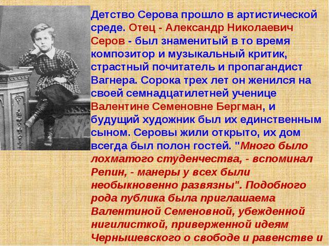 Детство Серова прошло в артистической среде. Отец - Александр Николаевич Серо...