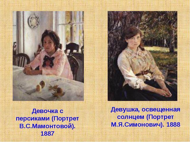 Девочка с персиками (Портрет В.С.Мамонтовой). 1887 Девушка, освещенная солнце...