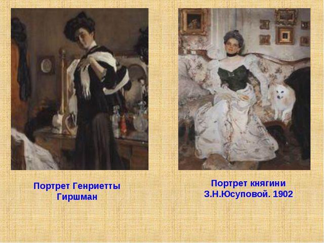 Портрет Генриетты Гиршман Портрет княгини З.Н.Юсуповой. 1902