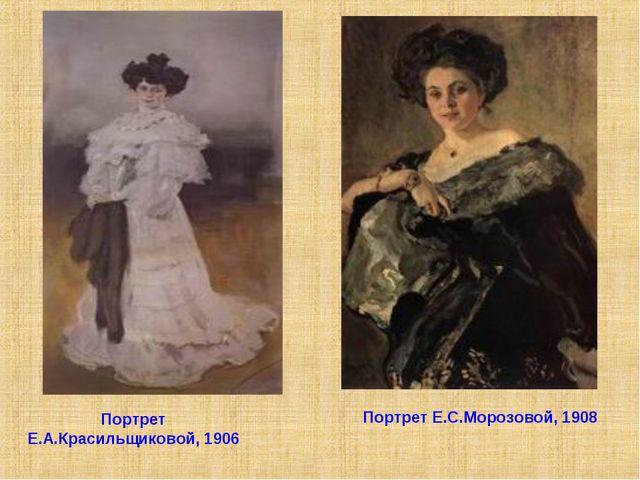 Портрет Е.А.Красильщиковой, 1906 Портрет Е.С.Морозовой, 1908