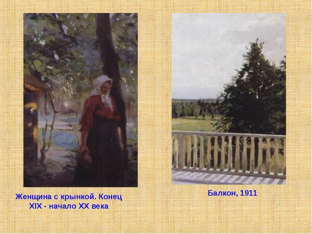 Женщина с крынкой. Конец XIX - начало XX века Балкон, 1911