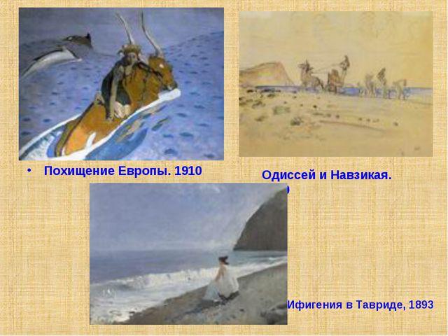 Похищение Европы. 1910 Одиссей и Навзикая. 1910 Ифигения в Тавриде, 1893