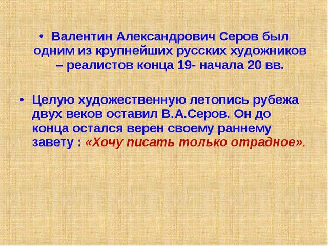 Валентин Александрович Серов был одним из крупнейших русских художников – реа...