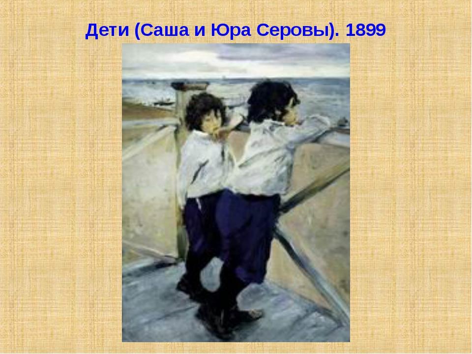 Дети (Саша и Юра Серовы). 1899