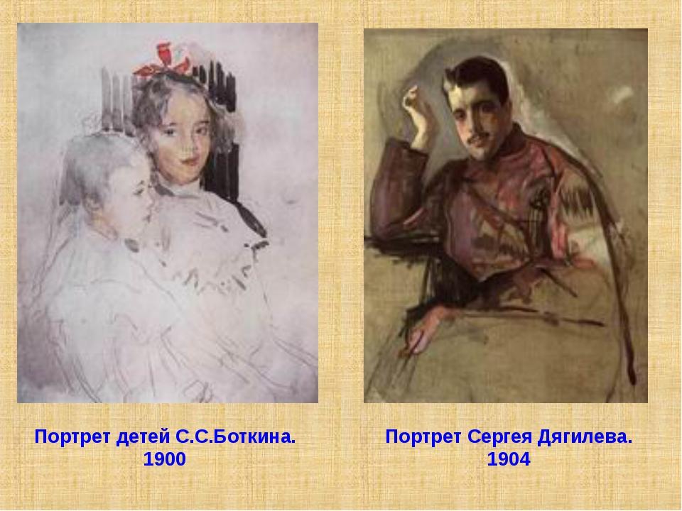 Портрет детей С.С.Боткина. 1900 Портрет Сергея Дягилева. 1904