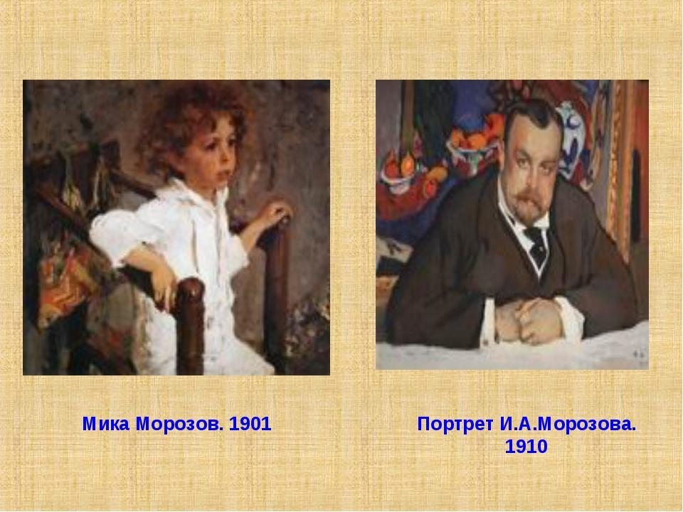 Мика Морозов. 1901 Портрет И.А.Морозова. 1910