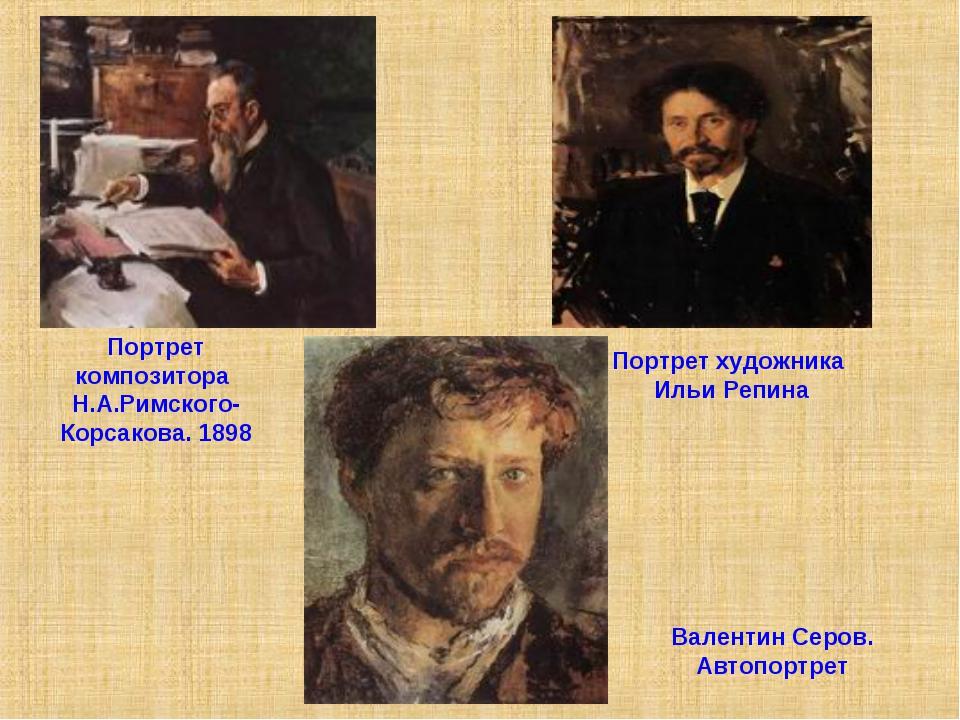 Портрет композитора Н.А.Римского-Корсакова. 1898 Портрет художника Ильи Репин...