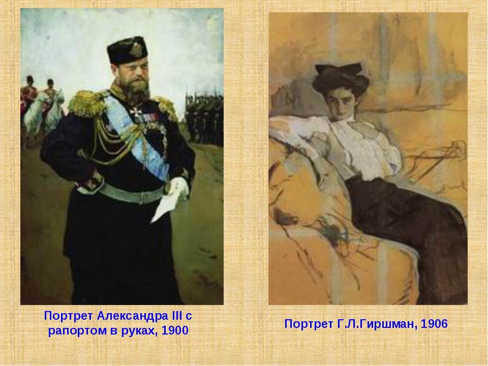 Портрет Александра III с рапортом в руках, 1900 Портрет Г.Л.Гиршман, 1906