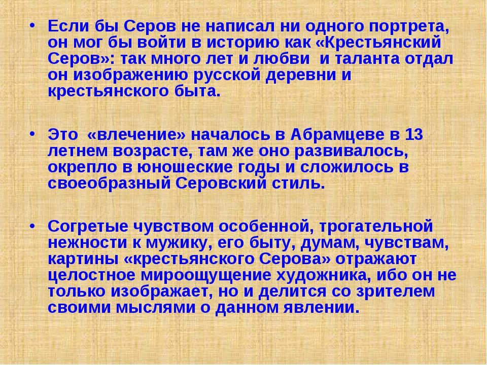 Если бы Серов не написал ни одного портрета, он мог бы войти в историю как «К...
