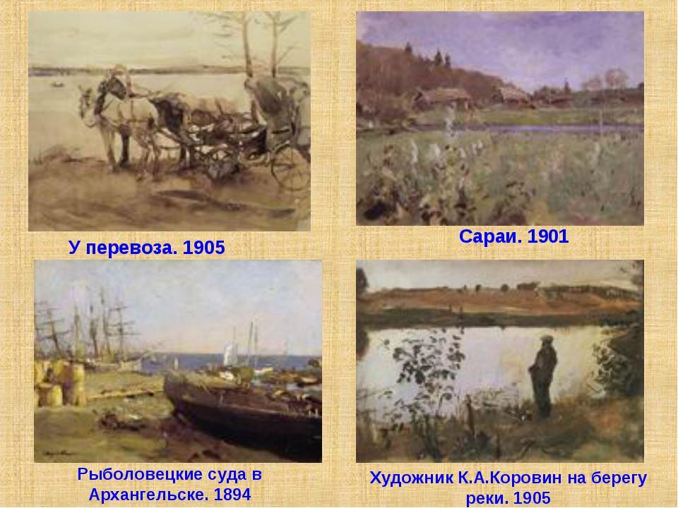 У перевоза. 1905 Сараи. 1901 Рыболовецкие суда в Архангельске. 1894 Художник...