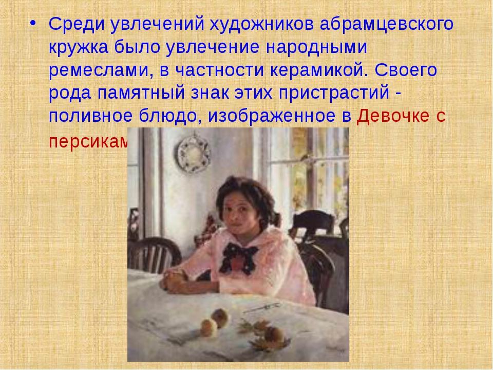 Среди увлечений художников абрамцевского кружка было увлечение народными реме...