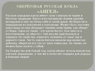 ОБЕРЁГОВАЯ РУССКАЯ КУКЛА «АНГЕЛ» Русская народная кукла имеет свою славную ис