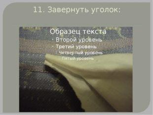 11. Завернуть уголок: