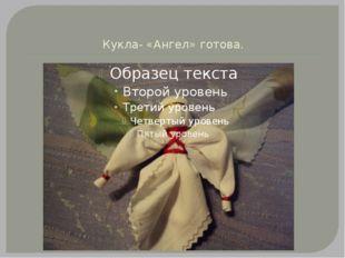 Кукла- «Ангел» готова.