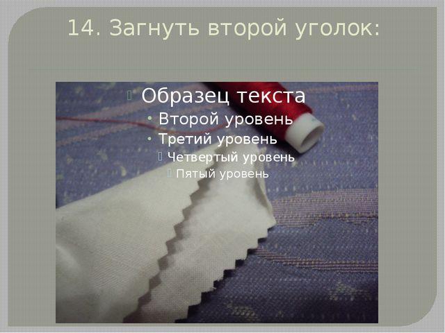 14. Загнуть второй уголок: