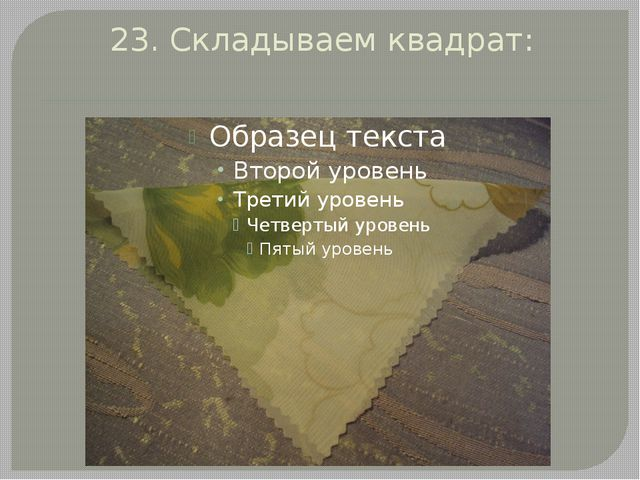 23. Складываем квадрат: