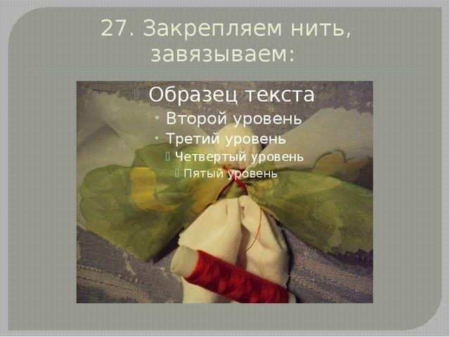 27. Закрепляем нить, завязываем: