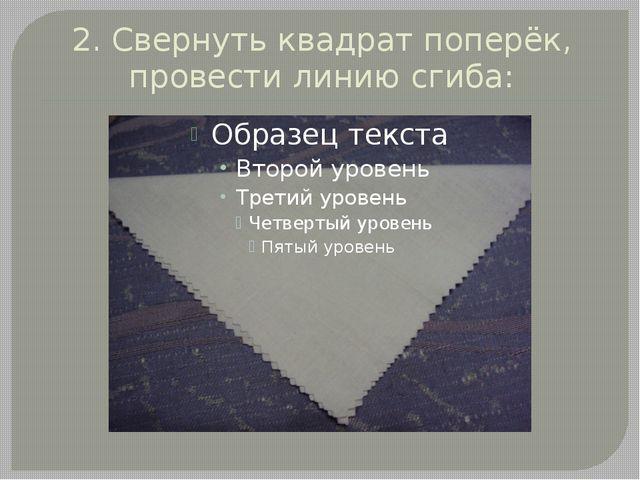 2. Свернуть квадрат поперёк, провести линию сгиба: