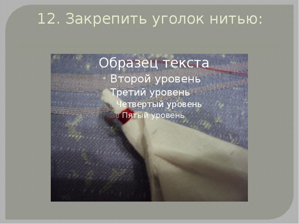 12. Закрепить уголок нитью: