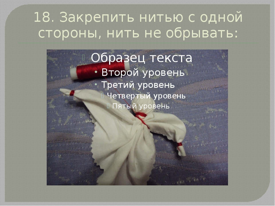18. Закрепить нитью с одной стороны, нить не обрывать: