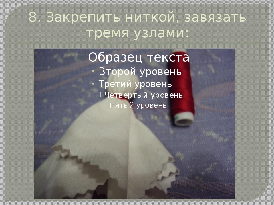 8. Закрепить ниткой, завязать тремя узлами: