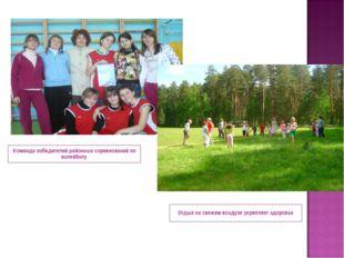 Команда победителей районных соревнований по волейболу Отдых на свежем воздух