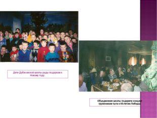 Дети Дубасовской школы рады подаркам к Новому году. Объединения школы подарил