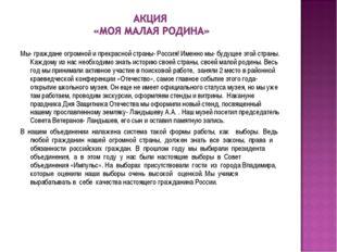 Мы- граждане огромной и прекрасной страны- Россия! Именно мы- будущее этой ст