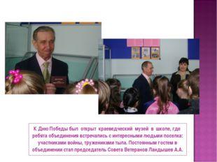 К Дню Победы был открыт краеведческий музей в школе, где ребята объединения в